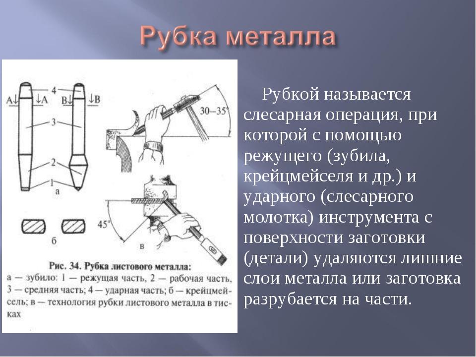 Рубкой называется слесарная операция, при которой с помощью режущего (зубила...