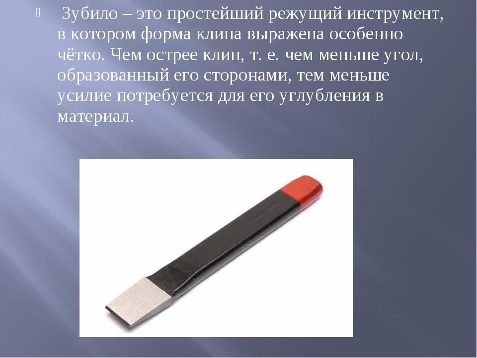 Зубило – это простейший режущий инструмент, в котором форма клина выражена о...