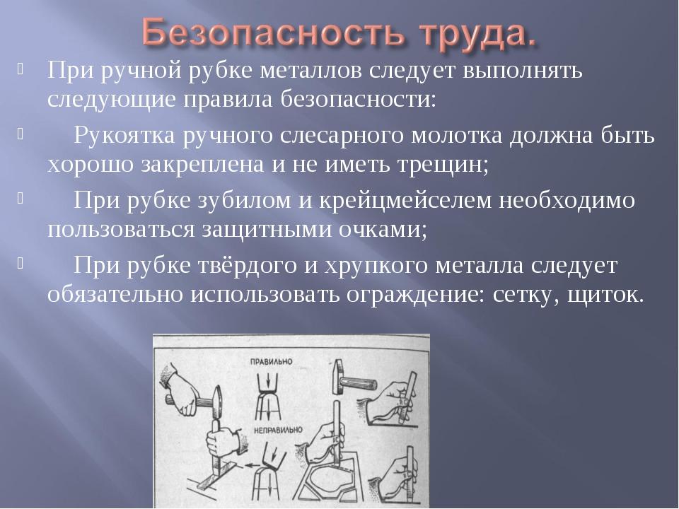 При ручной рубке металлов следует выполнять следующие правила безопасности: Р...