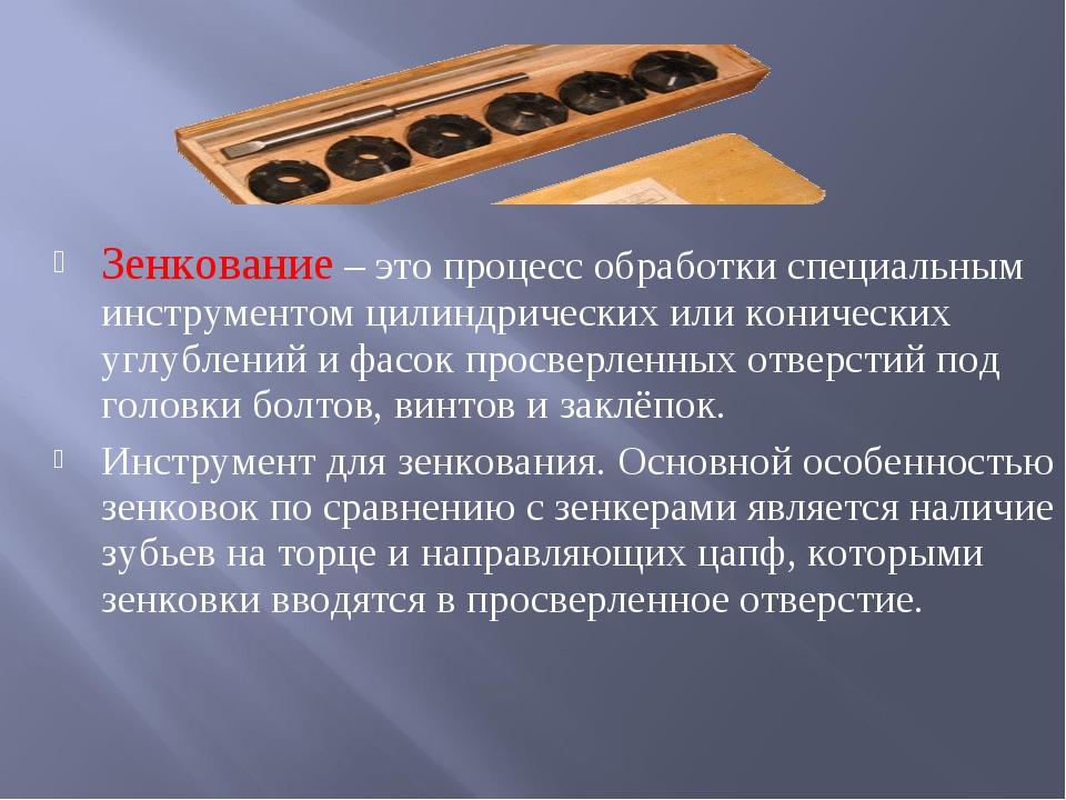 Зенкование – это процесс обработки специальным инструментом цилиндрических ил...
