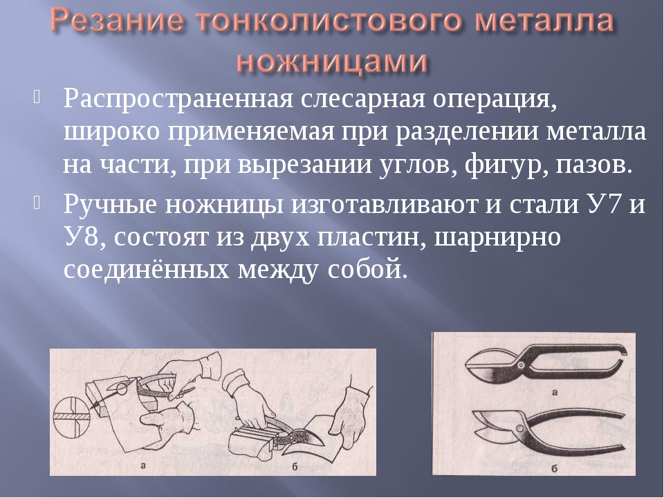 Распространенная слесарная операция, широко применяемая при разделении металл...