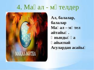 4. Мақал - мәтелдер Ал, балалар, балалар Мақал – мәтел айтайық. Қиындыққа қай
