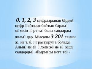0, 1, 2, 3 цифрларынан бірдей цифр қайталанбайтын барлық мүмкін төрт таңбалы