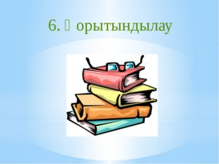6. Қорытындылау