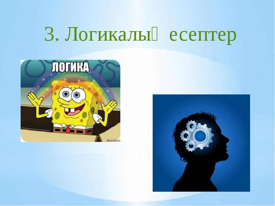 3. Логикалық есептер