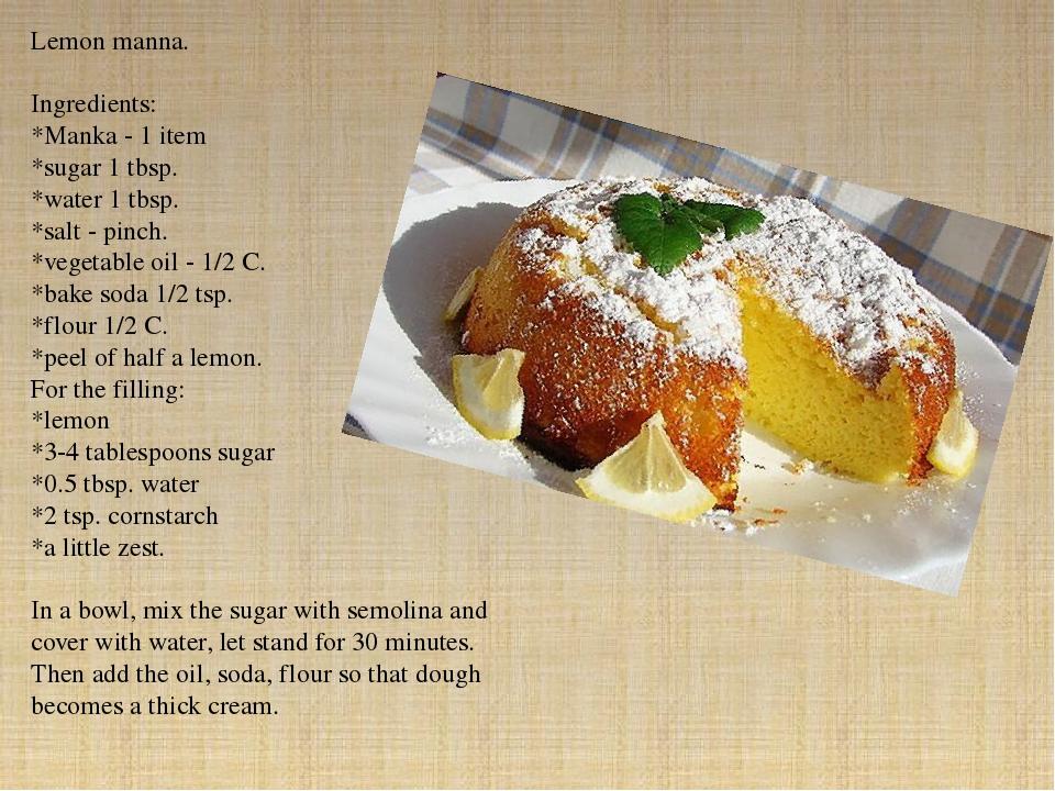 Lemon manna. Ingredients: *Manka - 1 item *sugar 1 tbsp. *water 1 tbsp. *salt...