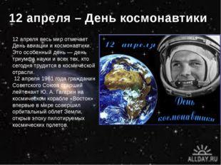 12 апреля весь мир отмечает День авиации и космонавтики. Это особенный день —