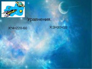 Уравнения. Х*4=220-60 Х:3=30+10