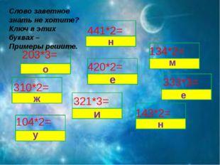 104*2= 203*3= 310*2= 420*2= 321*3= 441*2= 134*2= 333*3= 143*2= о и ж н е н у