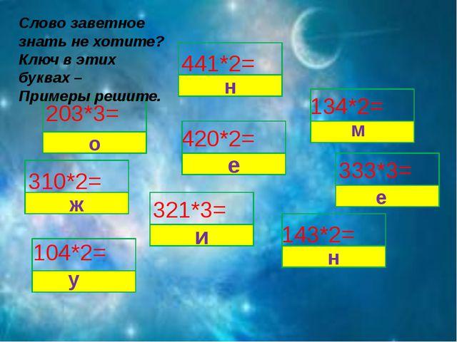 104*2= 203*3= 310*2= 420*2= 321*3= 441*2= 134*2= 333*3= 143*2= о и ж н е н у...
