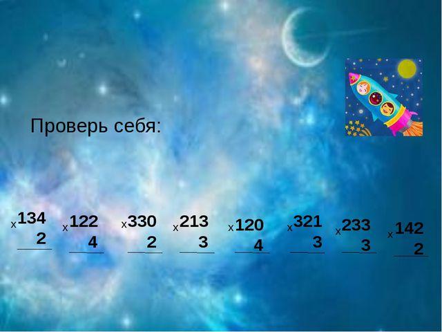 134 2 122 4 330 2 213 3 142 2 120 4 321 3 233 3 х х х х х х х х Проверь себя: