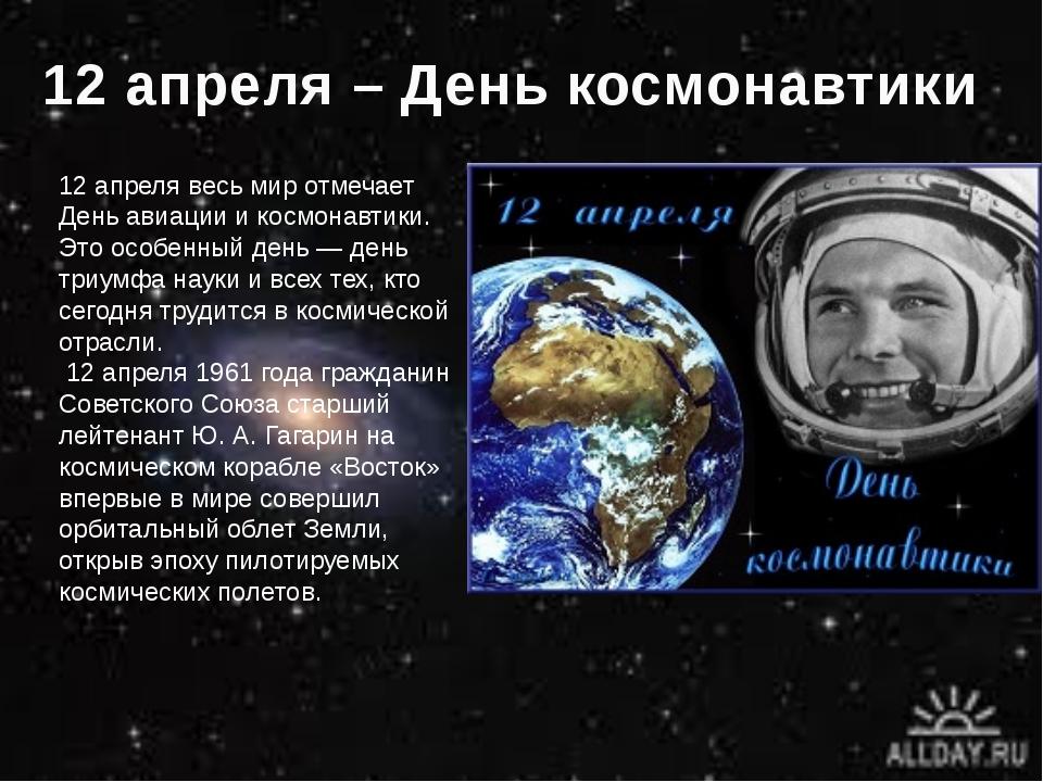 12 апреля весь мир отмечает День авиации и космонавтики. Это особенный день —...
