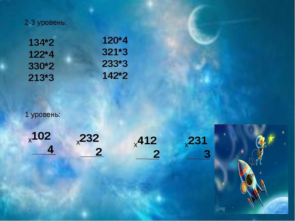 1 уровень: 2-3 уровень: 134*2 122*4 330*2 213*3 120*4 321*3 233*3 142*2 102 4...