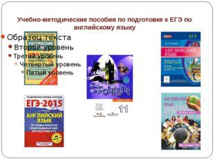 Учебно-методические пособия по подготовке к ЕГЭ по английскому языку