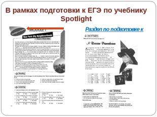 В рамках подготовки к ЕГЭ по учебнику Spotlight Раздел по подготовке к ЕГЭ