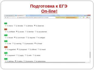Подготовка к ЕГЭ On-line!