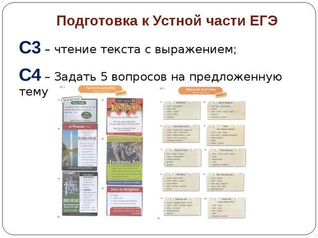 Подготовка к Устной части ЕГЭ C3 – чтение текста с выражением; С4 – Задать 5...