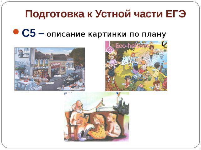 Подготовка к Устной части ЕГЭ C5 – описание картинки по плану