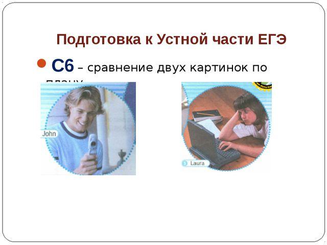 Подготовка к Устной части ЕГЭ С6 – сравнение двух картинок по плану