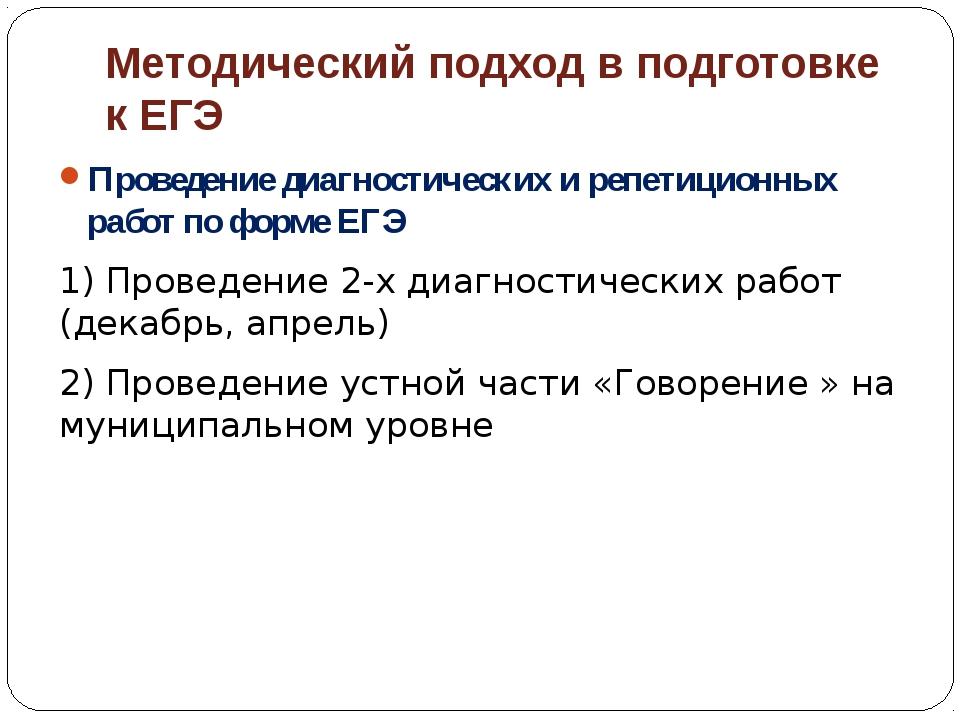 Методический подход в подготовке к ЕГЭ Проведение диагностических и репетицио...