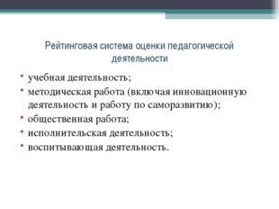Рейтинговая система оценки педагогической деятельности учебная деятельность;