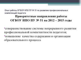 Опыт работы ОГБОУ НПО ПУ № 51 по развитию профессиональных компетенций педаг