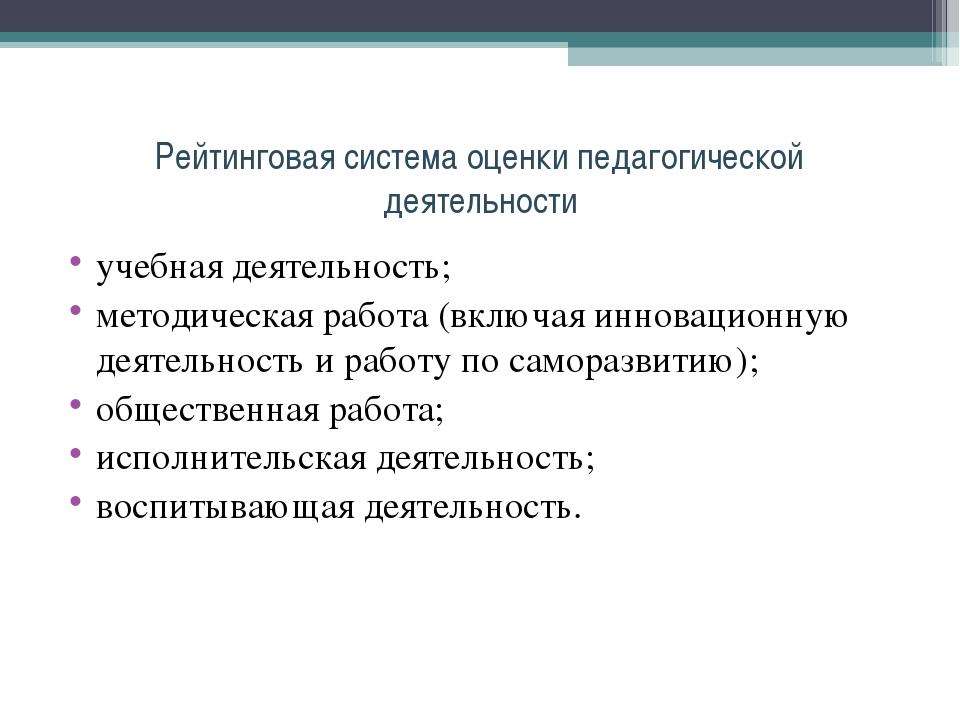 Рейтинговая система оценки педагогической деятельности учебная деятельность;...