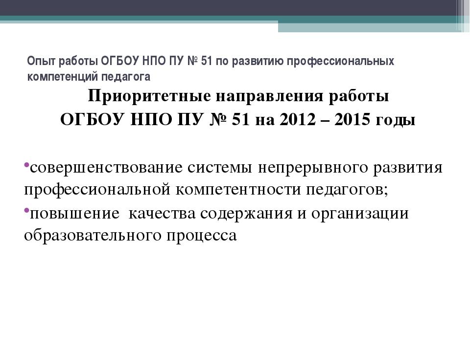 Опыт работы ОГБОУ НПО ПУ № 51 по развитию профессиональных компетенций педаг...