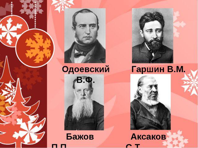 Одоевский В.Ф. Гаршин В.М. Бажов П.П. Аксаков С.Т.