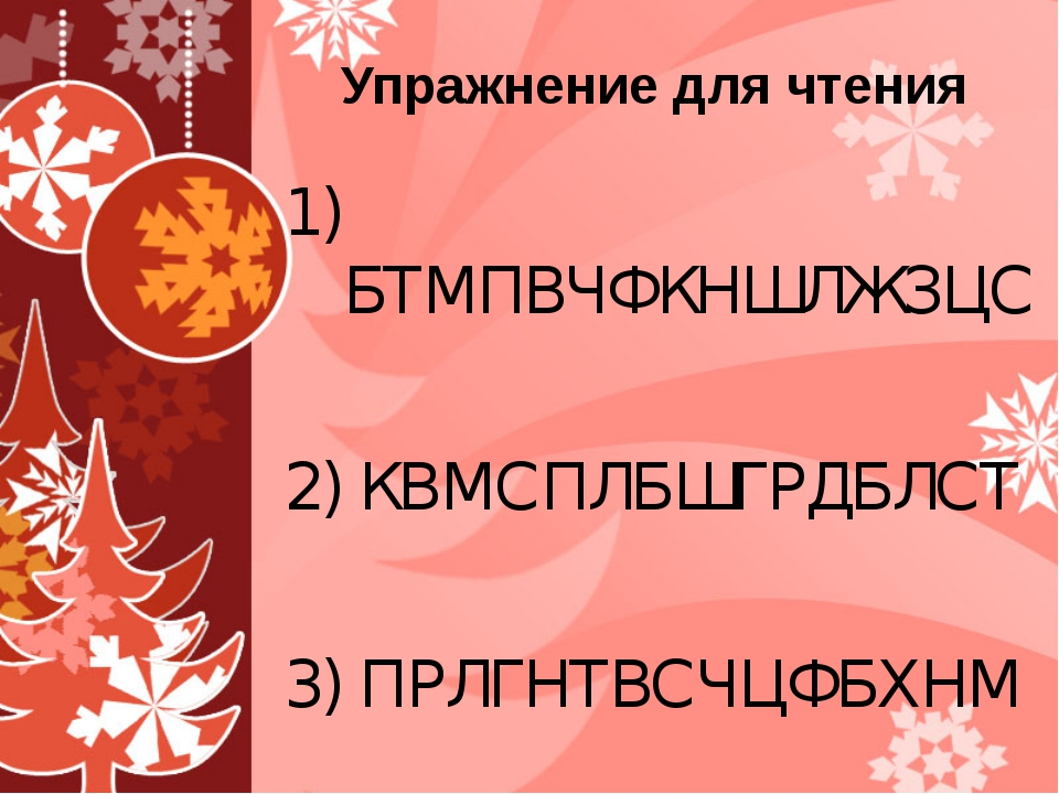 Упражнение для чтения 1) БТМПВЧФКНШЛЖЗЦС 2) КВМСПЛБШГРДБЛСТ 3) ПРЛГНТВСЧЦФБХНМ