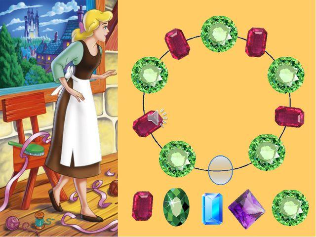 «Драгоценные украшения» Цель игры: -учить распознавать фигуры не зависимо от...
