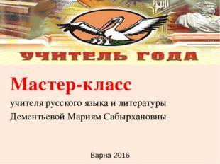 Мастер-класс учителя русского языка и литературы Дементьевой Мариям Сабырхано