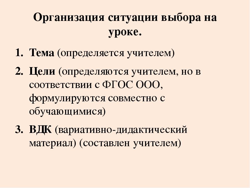 Организация ситуации выбора на уроке. Тема (определяется учителем) Цели (опре...