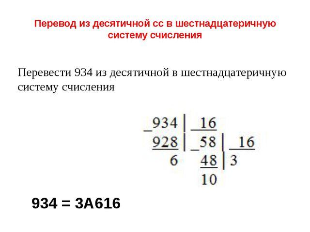 Перевод из десятичной сс в шестнадцатеричную систему счисления 934 = 3А616 Пе...
