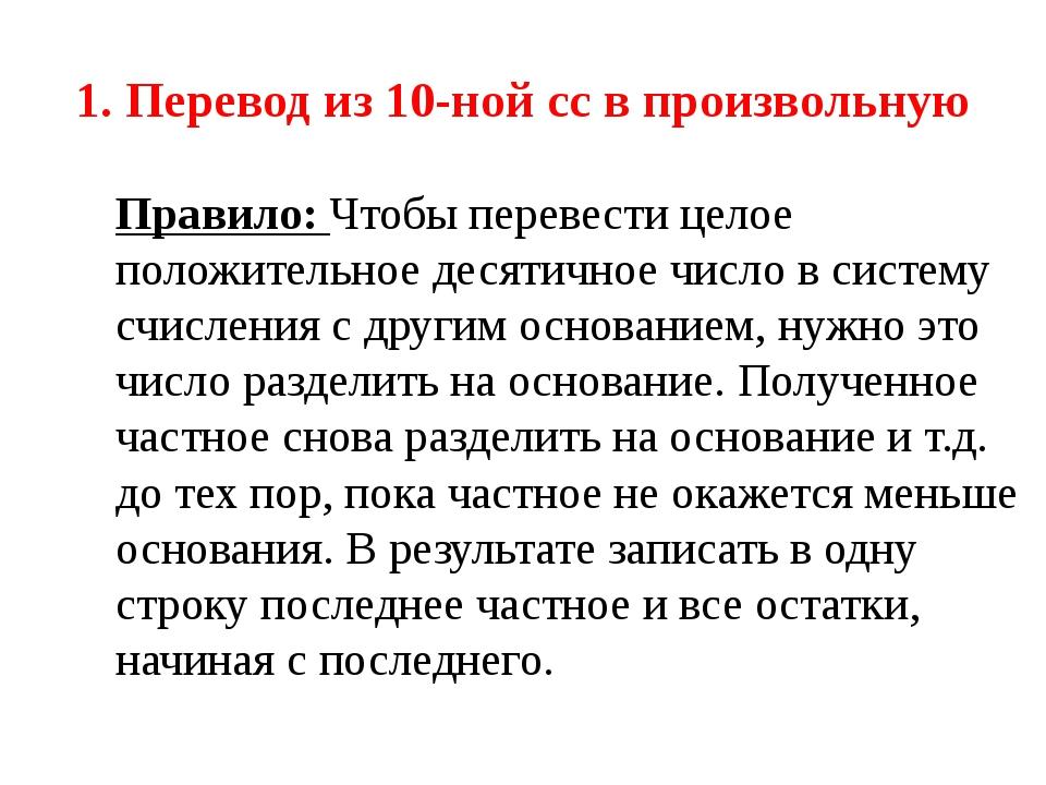 1. Перевод из 10-ной сс в произвольную Правило: Чтобы перевести целое положит...