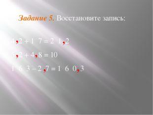 Задание 5. Восстановите запись: 4 2 + 1 7 = 2 1 2 5 2 + 4 8 = 10 1 6 3 – 2 7