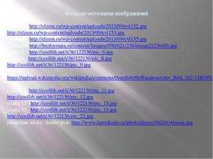 Интернет-источники изображений Слайд 5: http://elzem.ru/wp-content/uploads/20