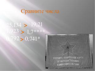 Сравните числа 25,134 1,7**** 0, 0,741* > > > 19,21 1,923 792
