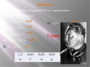 Задание 1 Кто был назначен командиром 591-го авиационного истребительского по