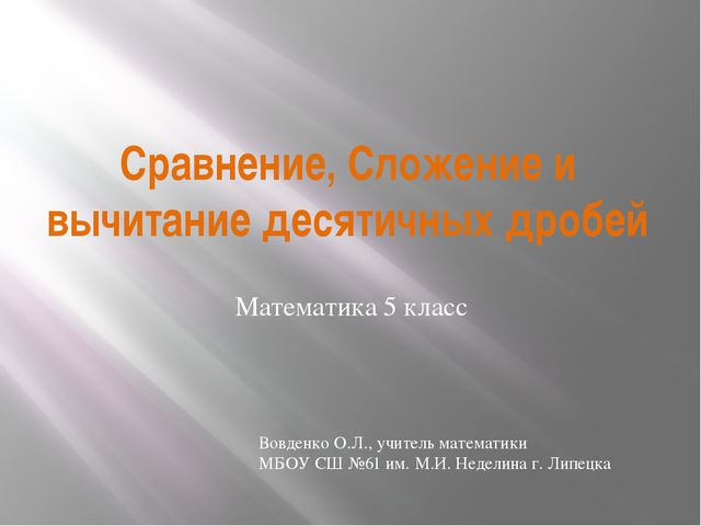 Сравнение, Сложение и вычитание десятичных дробей Математика 5 класс Вовденко...