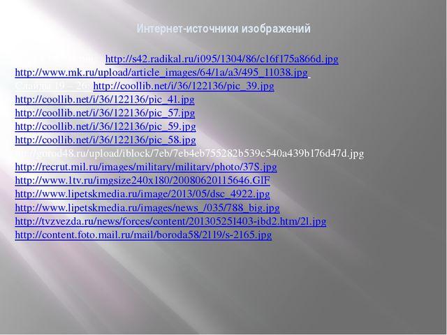 Интернет-источники изображений Слайд 18: Путин: http://s42.radikal.ru/i095/13...