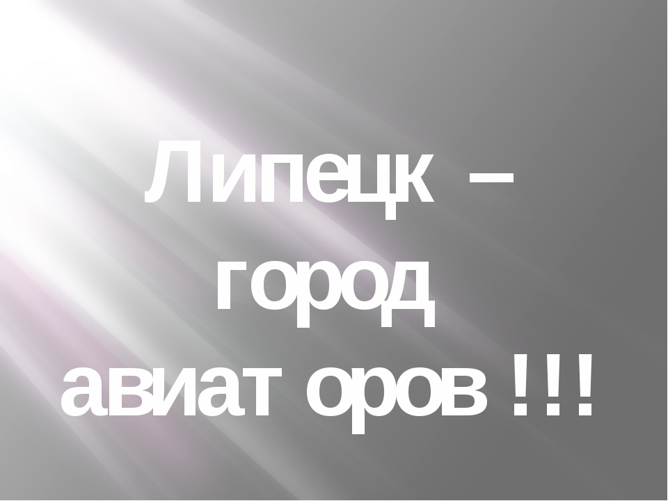 Липецк – город авиаторов !!!