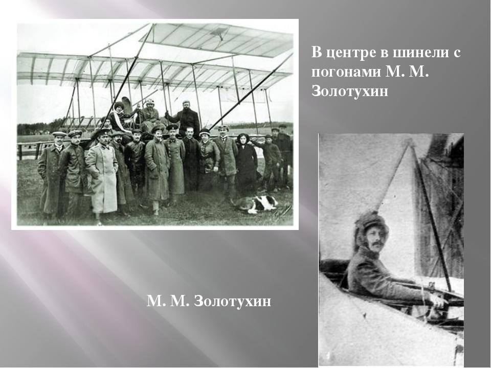 В центре в шинели с погонами М. М. Золотухин М. М. Золотухин