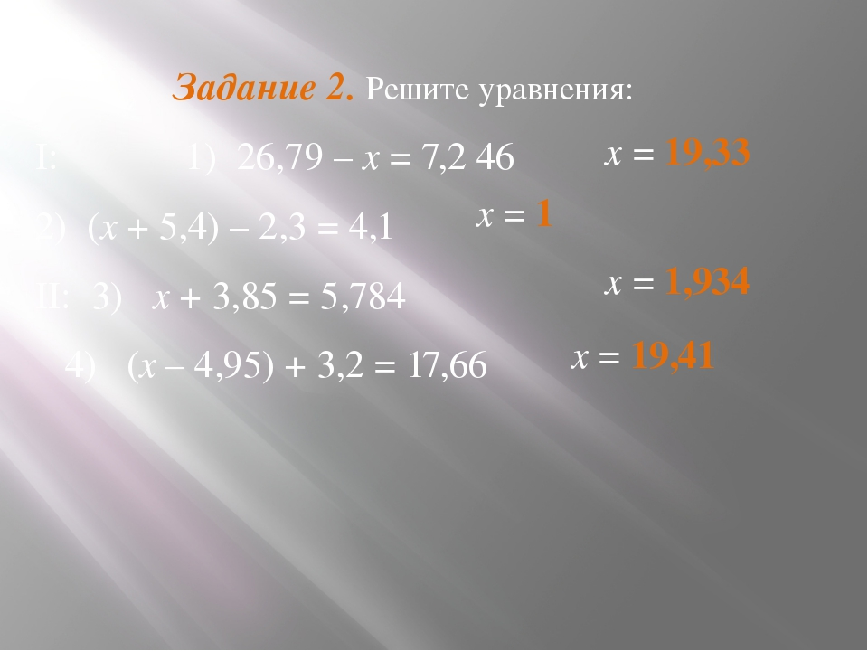 Задание 2. Решите уравнения: I: 1) 26,79 – х = 7,2 46 2) (х + 5,4) – 2,3 = 4,...