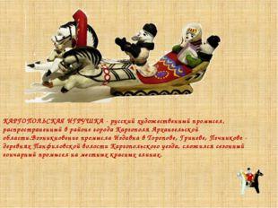 Каргопольская глиняная игрушка как художественное явление сегодня по праву за