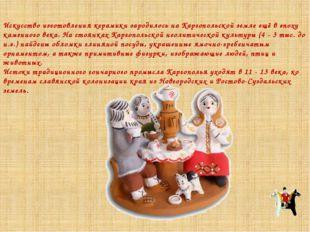 """""""Олень. Лось. Баран"""" - знаки Неба Каргопольским глиняным оленям, лосям и бара"""