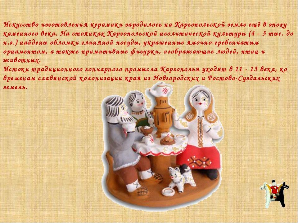 """""""Олень. Лось. Баран"""" - знаки Неба Каргопольским глиняным оленям, лосям и бара..."""