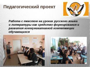 Педагогический проект Работа с текстом на уроках русского языка и литературы
