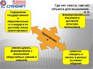 Ориенировано Содержание государственного образовательного стандарта по русско