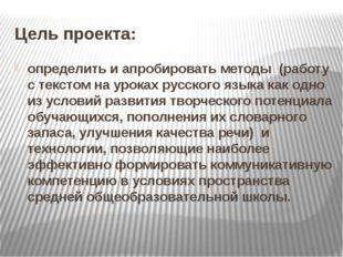 Цель проекта: определить и апробировать методы (работу с текстом на уроках ру